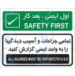 شعار ایمنی تمامی جراحات و آسیب دیدگی ها