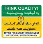 شعار ایمنی تلاش برای ارتقا کیفیت