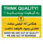 شعار ایمنی هنگامی که کیفیتی نباشد
