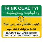 شعار ایمنی کیفیت هنگامی حاصل می شود