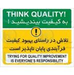 شعار ایمنی در راستای بهبود کیفیت