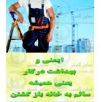 پوستر ایمنی بهداشت در کار
