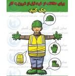 پوستر ایمنی از تجهیزات ایمنی استفاده کنید