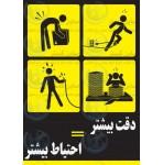پوستر ایمنی دقت بیشتر احتیاط بیشتر