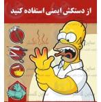 پوستر ایمنی از دستکش ایمنی استفاده کنید