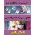 پوستر ایمنی از چشمان خود محافظت کنید