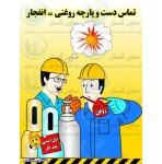 پوستر ایمنی تماس دست و پارچه روغنی = انفجار