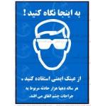 پوستر ایمنی از عینک ایمنی استفاده کنید