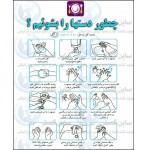 پوستر ایمنی چطور دستها را بشویید