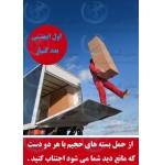 پوستر ایمنی حمل بسته های حجیم