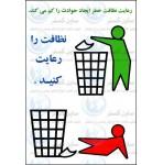 پوستر ایمنی نظافت را رعایت کنید
