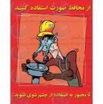 پوستر ایمنی از محافظ صورت استفاده کنید