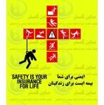 پوستر ایمنی ،ایمنی برای زندگی بیمه ایست