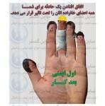 پوستر ایمنی حادثه برای شما و تاثیر خانواده