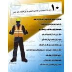 پوستر ایمنی 10 مورد مهم قوانین ایمنی