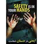 پوستر ایمنی ،ایمنی در دستان شماست