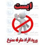پوستر ایمنی ورود افراد متفرقه ممنوع