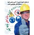 پوستر ایمنی رعایت اصول ایمنی