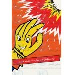 پوستر ایمنی استفاده از دستکش ضد حرارت