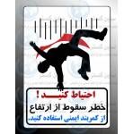 پوستر ایمنی خطر سقوط از ارتفاع