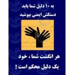 پوستر ایمنی دستکش ایمنی بپوشید