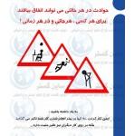 پوستر ایمنی حوادث در هر حالتی می تواند اتفاق بیافتد