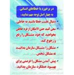پوستر ایمنی چهار اصل در برخورد با خطاهای انسانی