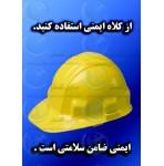 پوستر ایمنی از کلاه ایمنی استفاده کنید