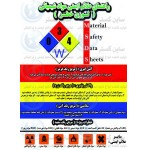 پوستر ایمنی راهنمای علائم ایمنی مواد شیمیائی