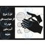 پوستر ایمنی شستشوی دست ها
