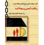 پوستر ایمنی رعایت ایمنی و بهداشت