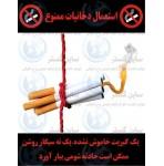 پوستر ایمنی استعمال دخانیات ممنوع