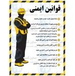 پوستر ایمنی قوانین ایمنی