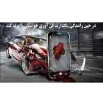 پوستر ایمنی در حین رانندگی نگذارید فن آوری حواستان را پرت کند