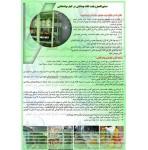 پوستر ایمنی دستورالعمل رعایت نکات بهداشتی در انبار مواد غذایی