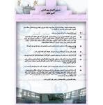 پوستر ایمنی دستورالعمل بهداشتی آشپزخانه