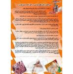 پوستر ایمنی دستورالعمل رعایت نکات بهداشتی در اتاق آماده سازی گوشت