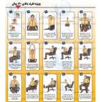 پوستر ایمنی ورزش ویژه افراد بالای 40 سال