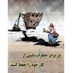 پوستر ایمنی کارتونی حفظ در برابر خطرات ناشی از کار