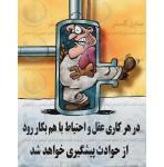 پوستر ایمنی کارتونی عقل و احتیاط با هم بکار رود