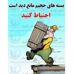 پوستر ایمنی کارتونی بسته های حجیم مانع دید است