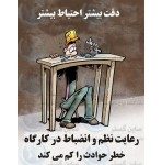 پوستر ایمنی کارتونی رعایت نظم و انضباط در کارگاه