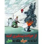 پوستر ایمنی کارتونی از حوادث پیشگیری کنید