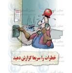 پوستر ایمنی کارتونی خطرات را سریعا گزارش دهید