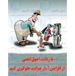 پوستر ایمنی کارتونی رعایت اصول ایمنی