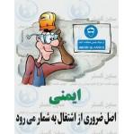 پوستر ایمنی کارتونی ایمنی اصل ضروری