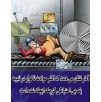 پوستر ایمنی کارتونی نتیجه یک بی احتیاطی کوچک