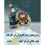 پوستر ایمنی کارتونی خالی کردن محل تردد از هر گونه خطر