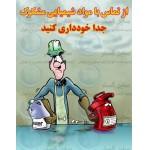 پوستر ایمنی کارتونی عدم تماس با مواد شیمیایی مشکوک