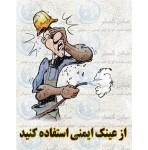 پوستر ایمنی کارتونی از عینک ایمنی استفاده کنید
